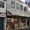 【パンの田島】『パンの田島』(吉祥寺店)をランキングでメニュー50品とともに紹介