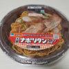 【ファミマ】パンチョ大盛ナポリタン(食べ比べ)