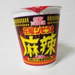 日清カップヌードル花椒シビうま激辛麻辣味アイキャッチ