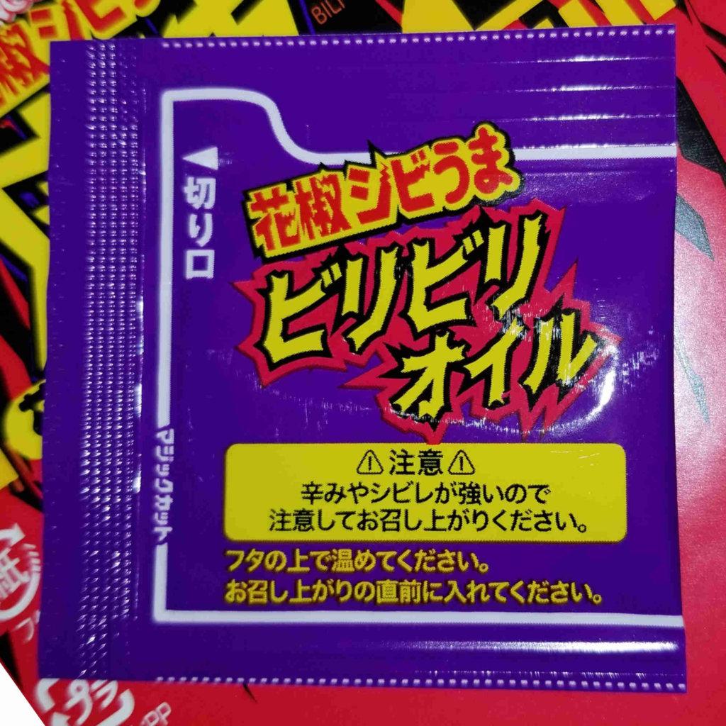 日清カップヌードル花椒シビうま激辛麻辣味オイル