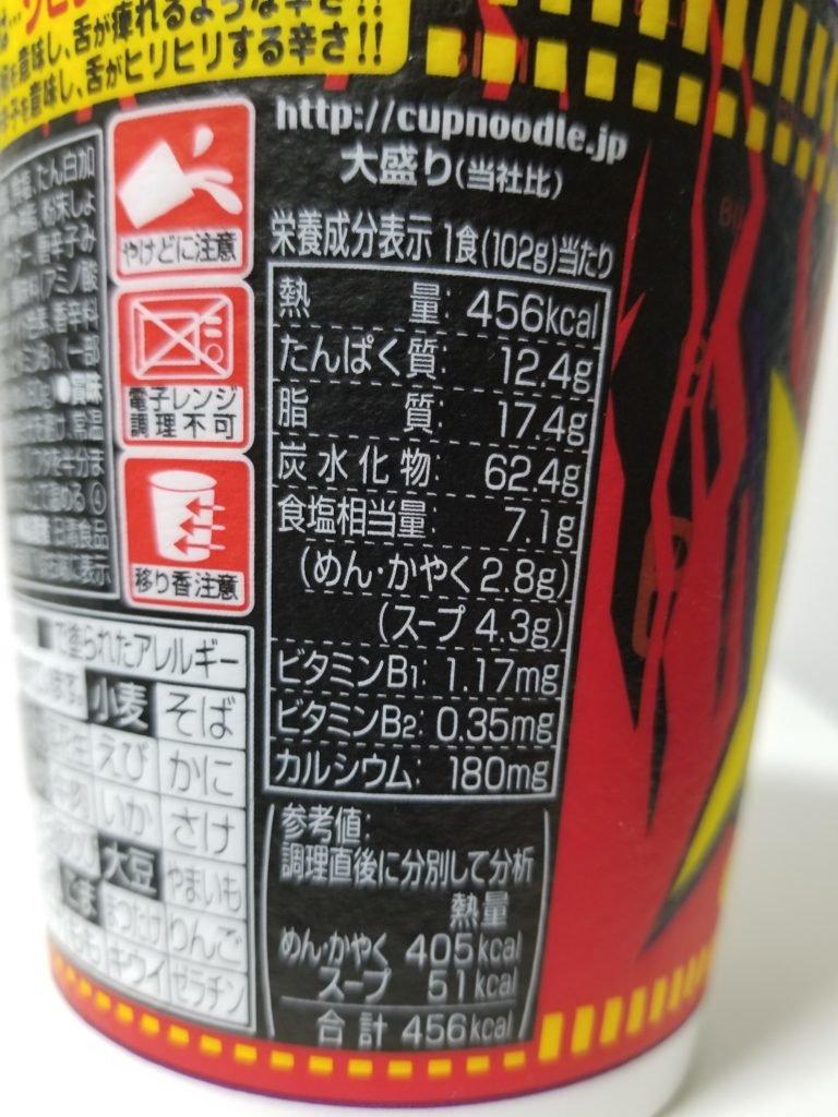 日清カップヌードル花椒シビうま激辛麻辣味