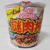 【カップ麺】日清カップヌードル謎肉丼