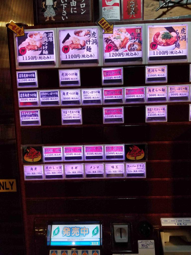 麺屋武蔵虎洞券売機