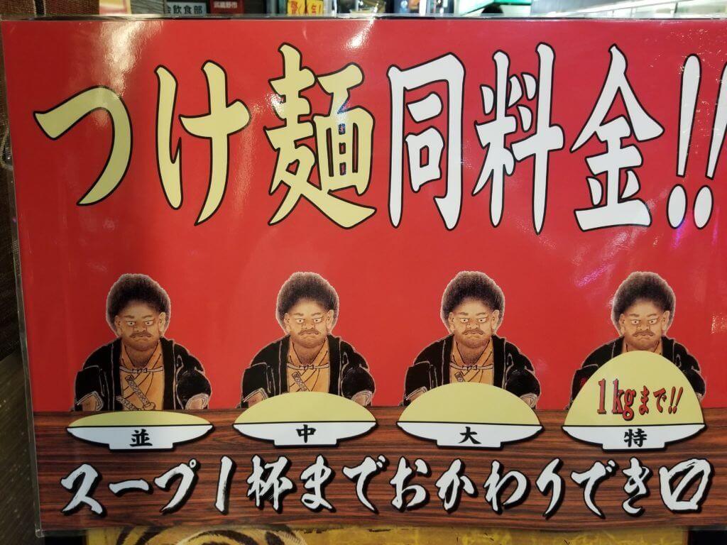 麺屋武蔵虎洞看板