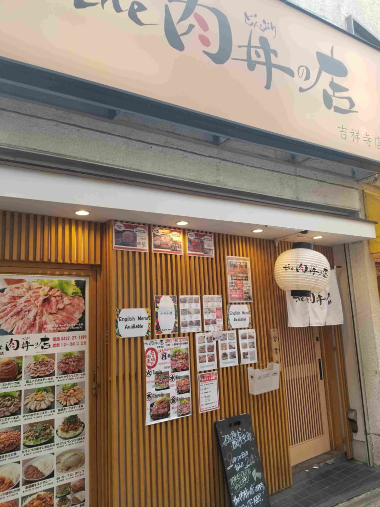 THE肉丼の店外観