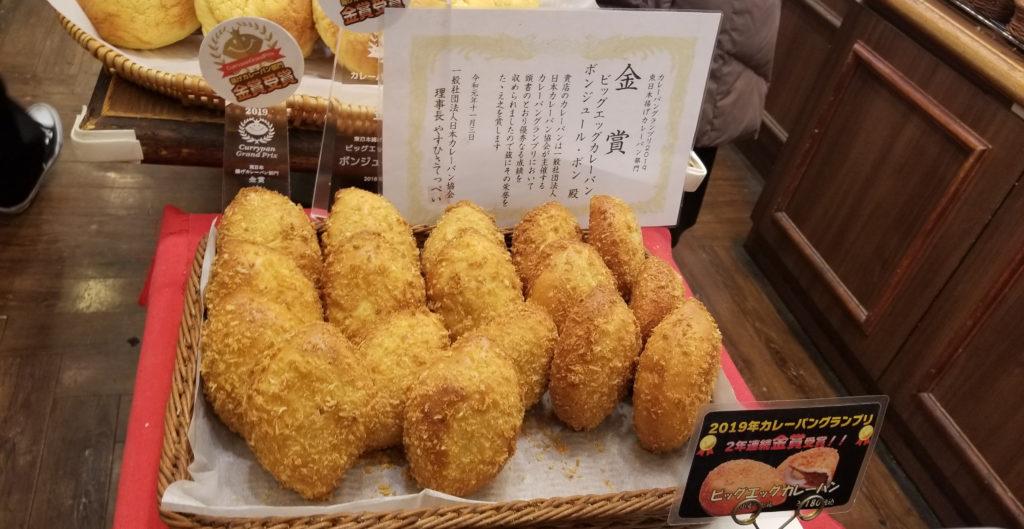 bonビッグエッグカレーパン紹介画像