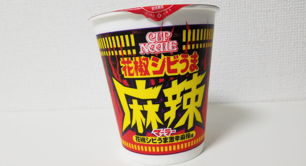 cup日清カップヌードル花椒シビうま激辛麻辣味紹介画像