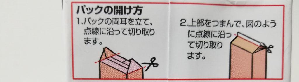 kaldiパンダ杏仁豆腐開け方