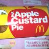 【マクドナルド】ホットアップルカスタードパイをアップルパイと食べ比べ!