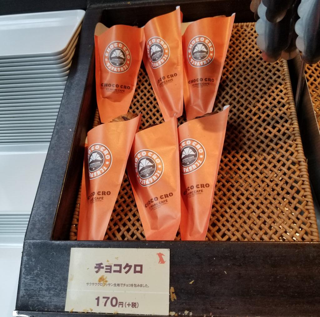 marcチョコクロ紹介画像