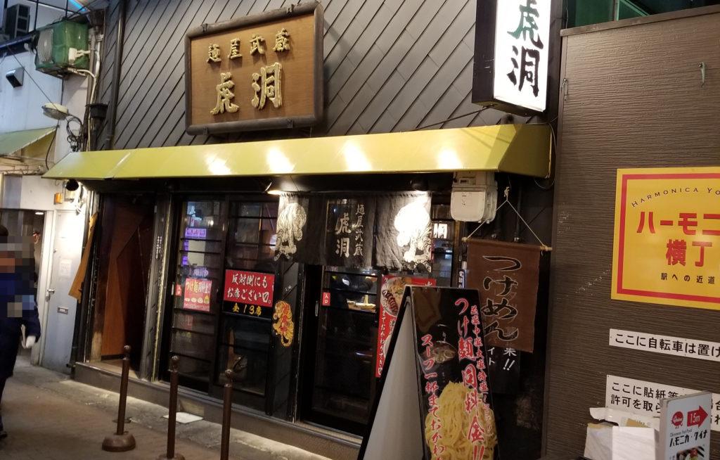 ramen麺屋武蔵虎洞トップページ