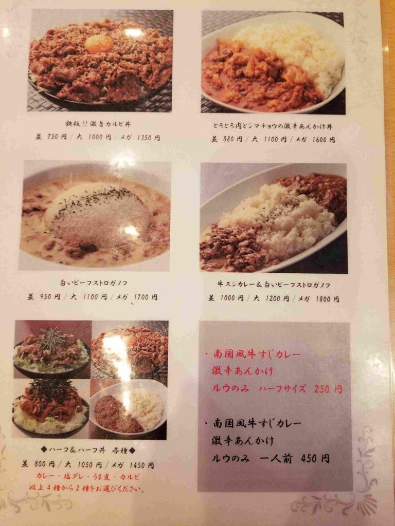 the肉丼の店メニュー
