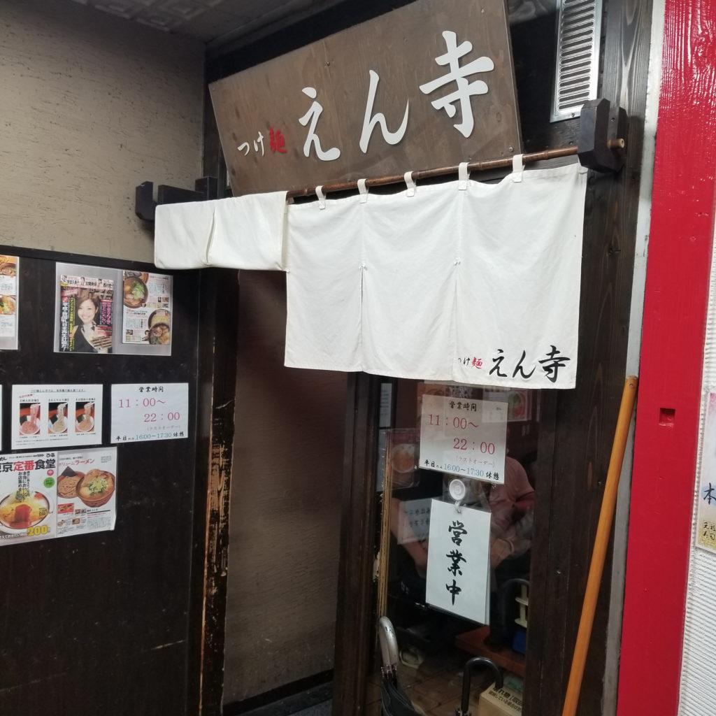 えん寺吉祥寺店