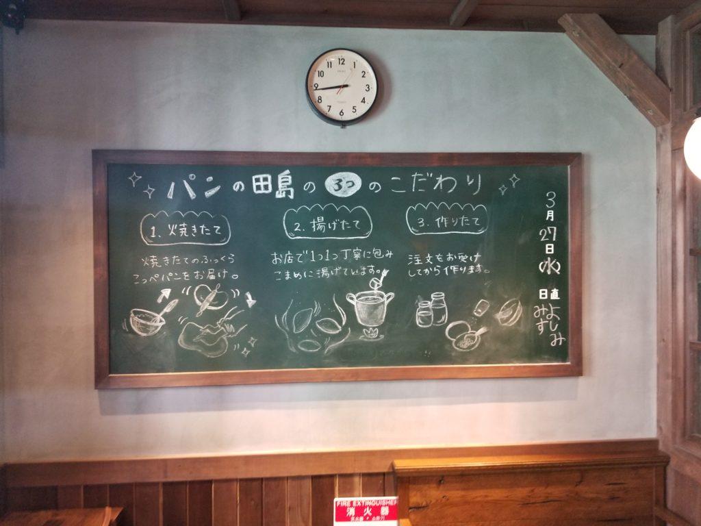 パンの田島店内