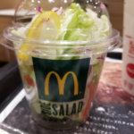 マクドナルドサラダ