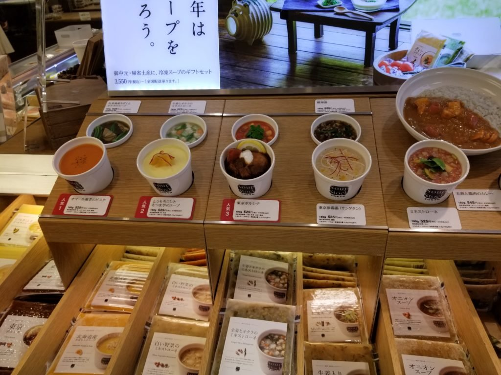 家で作るスープストップ東京