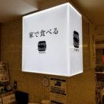 家で食べるスープストック東京