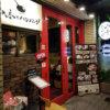 山本のハンバーグ 吉祥寺店