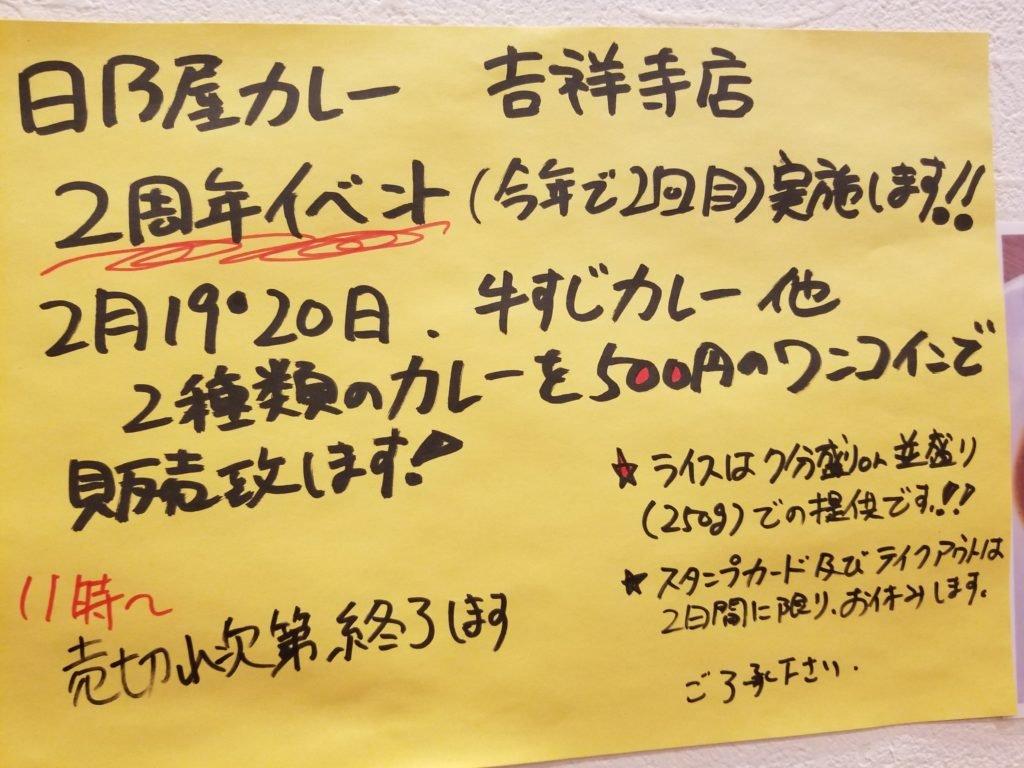 日乃屋カレー2周年イベント
