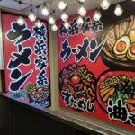 横浜家系ラーメンアイキャッチ