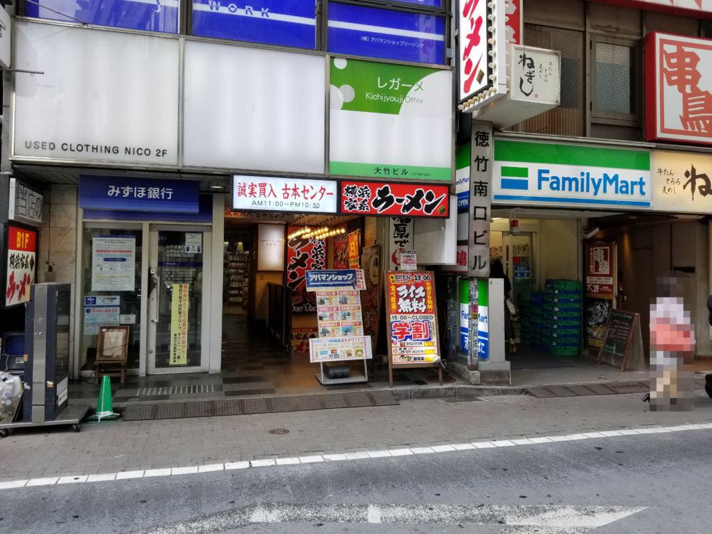 横浜家系ラーメン外観