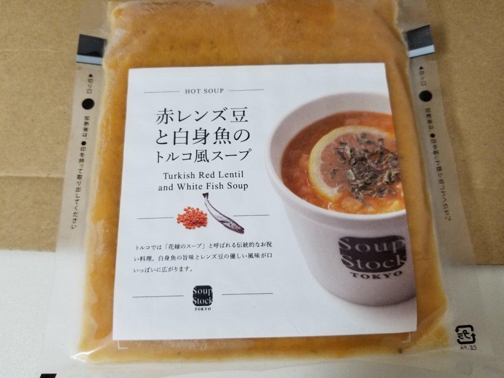 赤レンズ豆と白身魚のトルコ風スープ