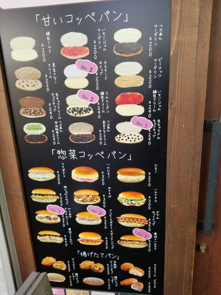 パンの田島看板