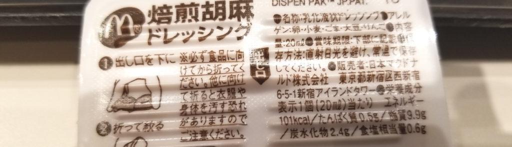 mac胡麻焙煎ドレッシング2