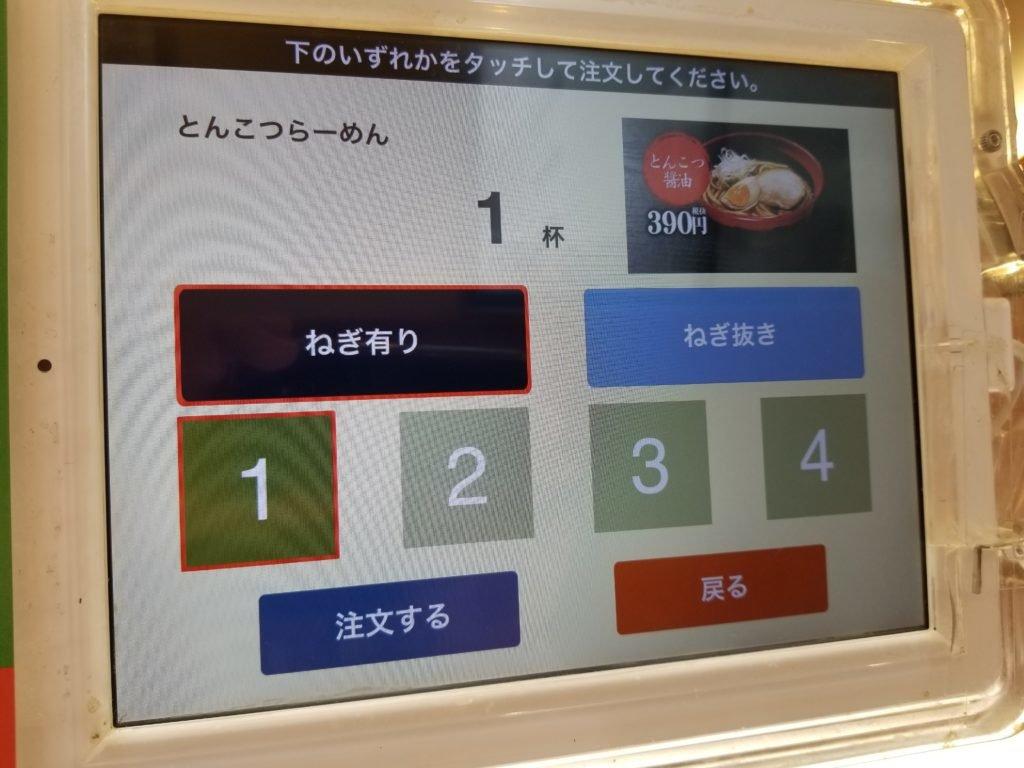 くら寿司豚骨醤油ラーメン02