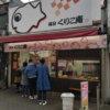 【くりこ庵】『横浜くりこ庵(吉祥寺店)』とそのメニュー30品をランキングで紹介