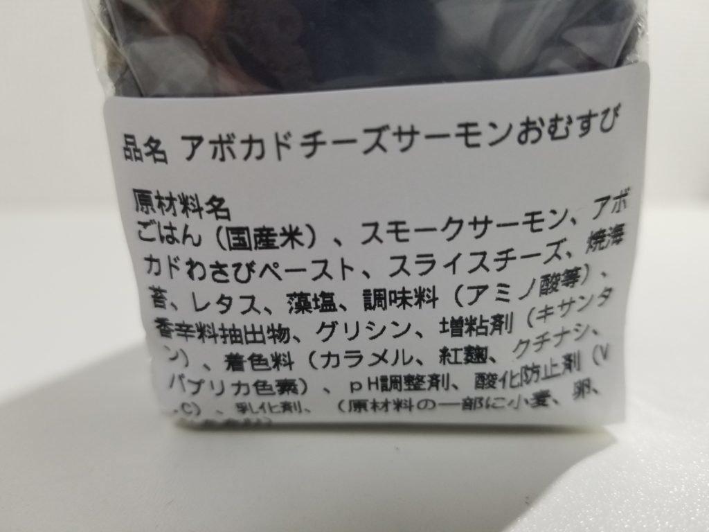アボカドチーズサーモン003