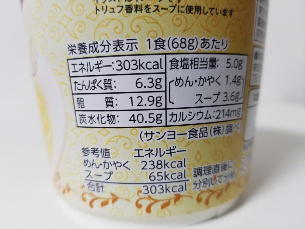 トリュフ香る塩ラーメンカロリー