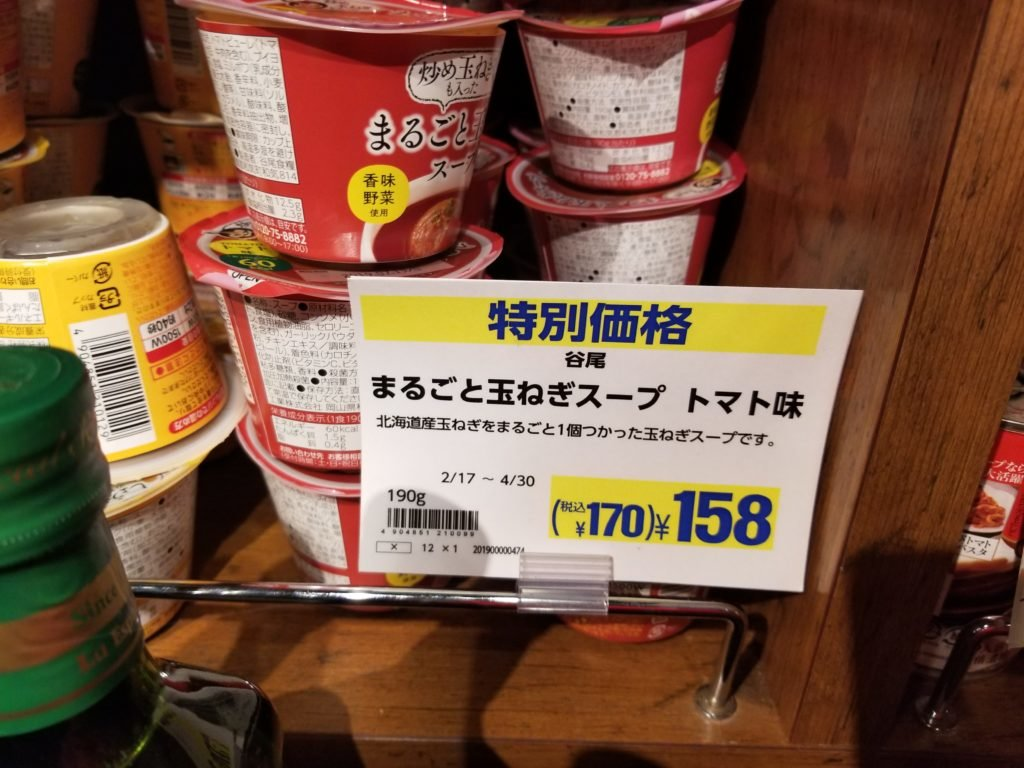 まるごと玉ねぎスープトマト味