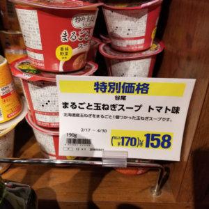 カルディまるごと玉ねぎスープトマト味アイキャッチ