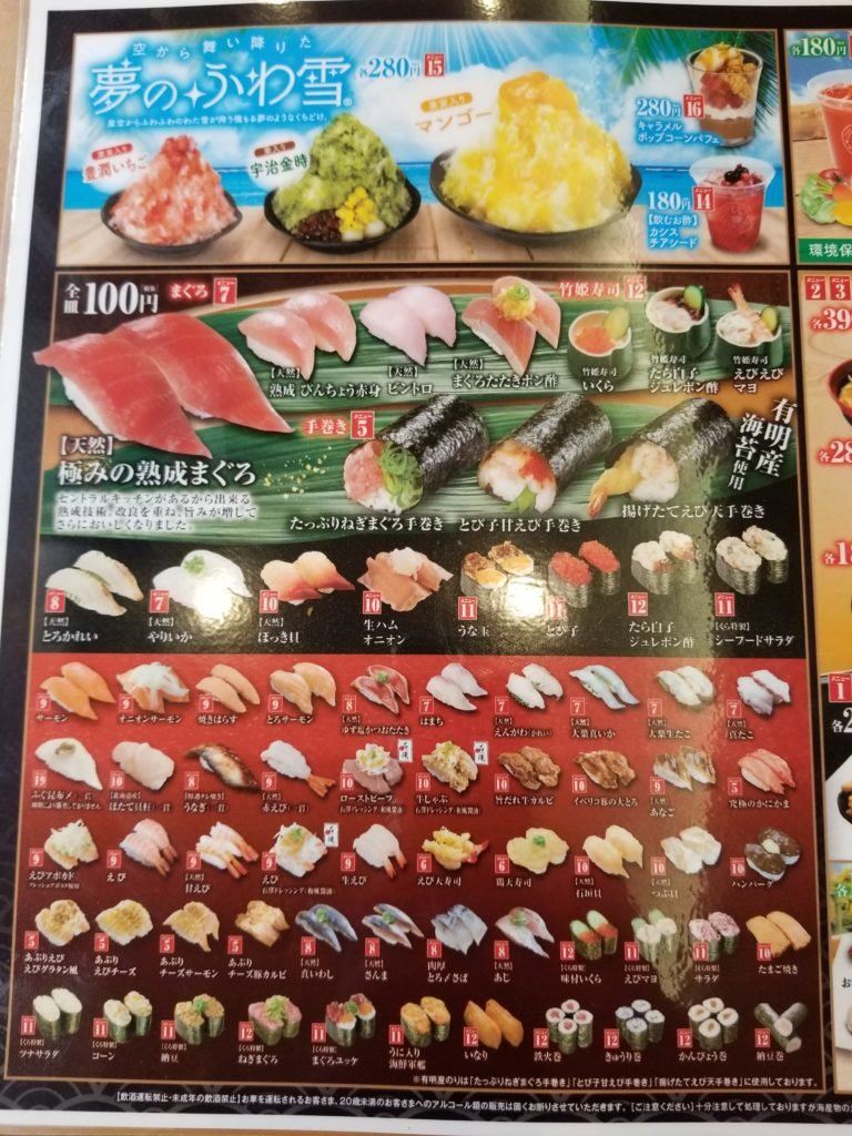 くら寿司メニュー1