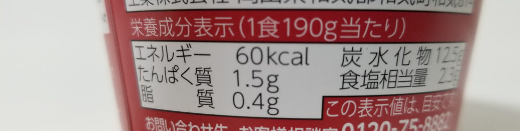 kaldiまるごと玉ねぎスープカロリー