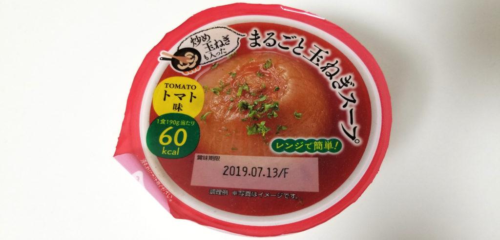 kaldiまるごと玉ねぎスープ紹介画像