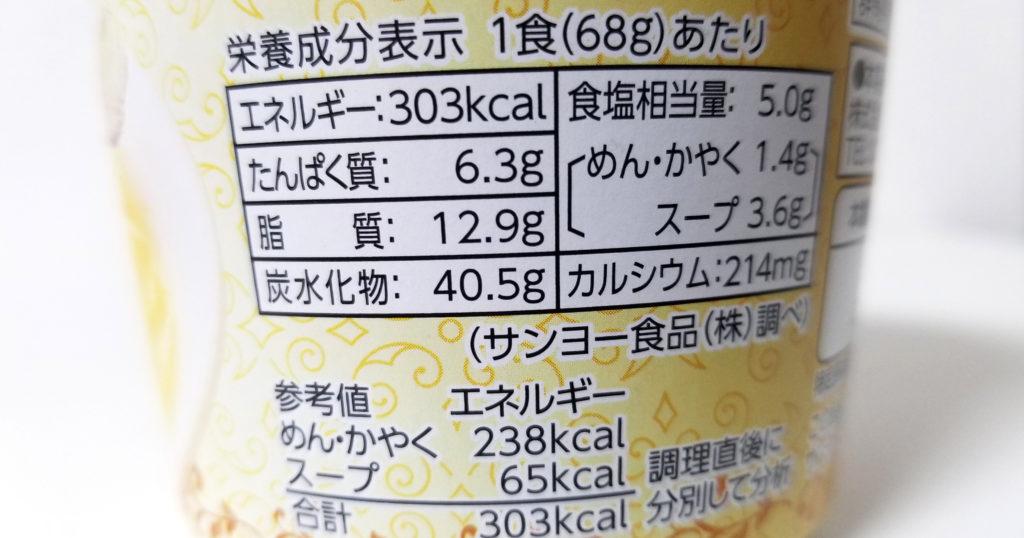 kaldiトリュフ香る塩ラーメンカロリー