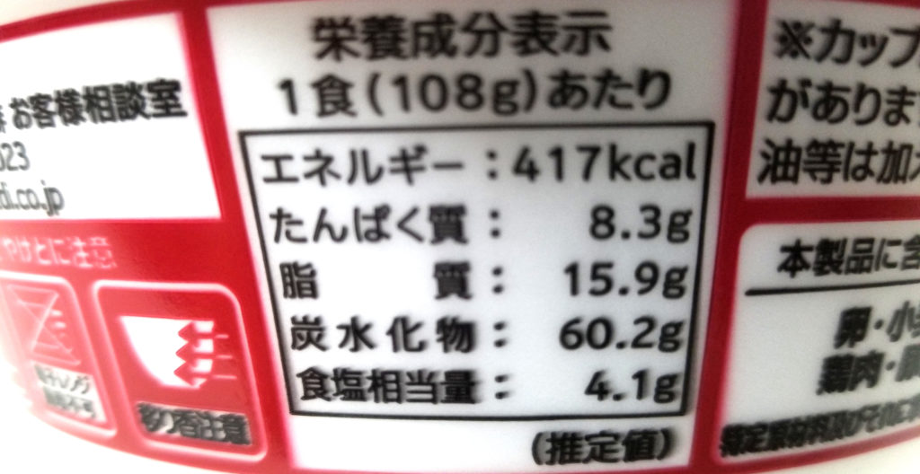 kaldi汁なし台湾ラーメンカロリー