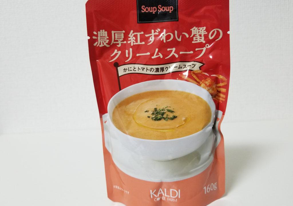 kaldi濃厚紅ずわい蟹のクリームスープ紹介画像