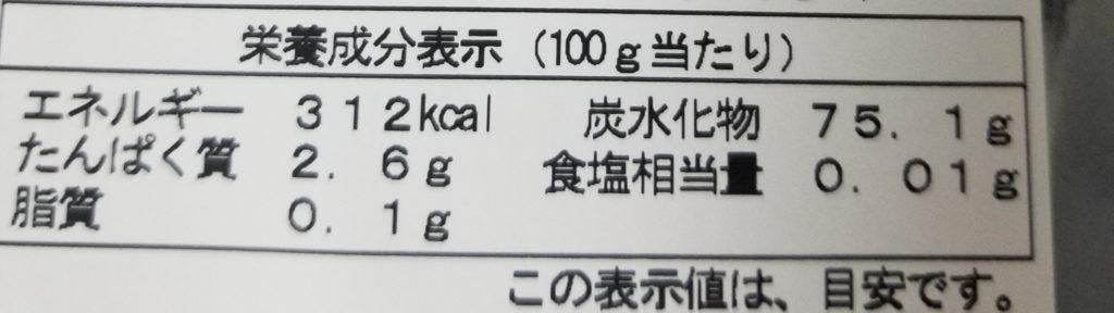 kaldi白桃きびだんごカロリー