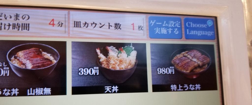 kuraすしやの天丼紹介画像