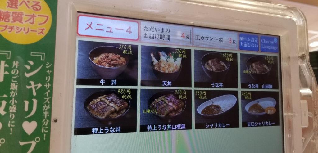 kura牛丼タッチパネル