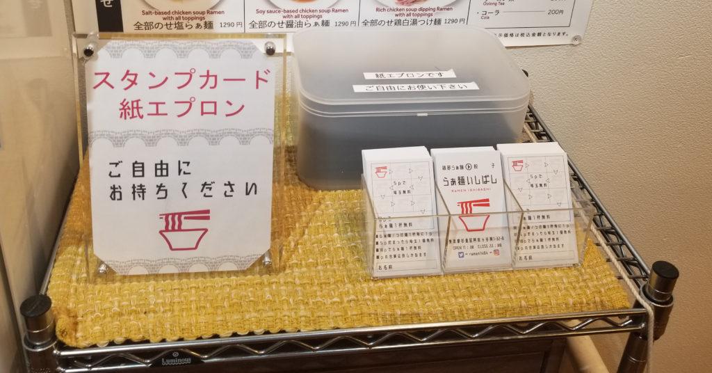 ramenいしばし紙エプロンスタンプカード