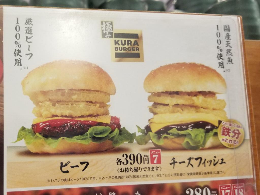 くら寿司極みKURA BURGER