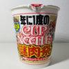 【カップ麺】日清カップヌードル謎肉祭