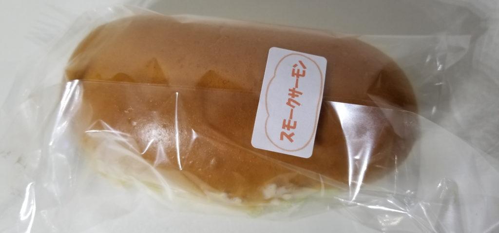 田島スモークサーモンクリームチーズ全体像
