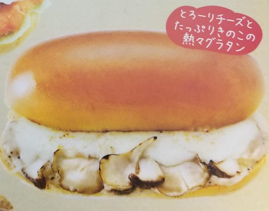 田島炙りチーズときのこグラタン