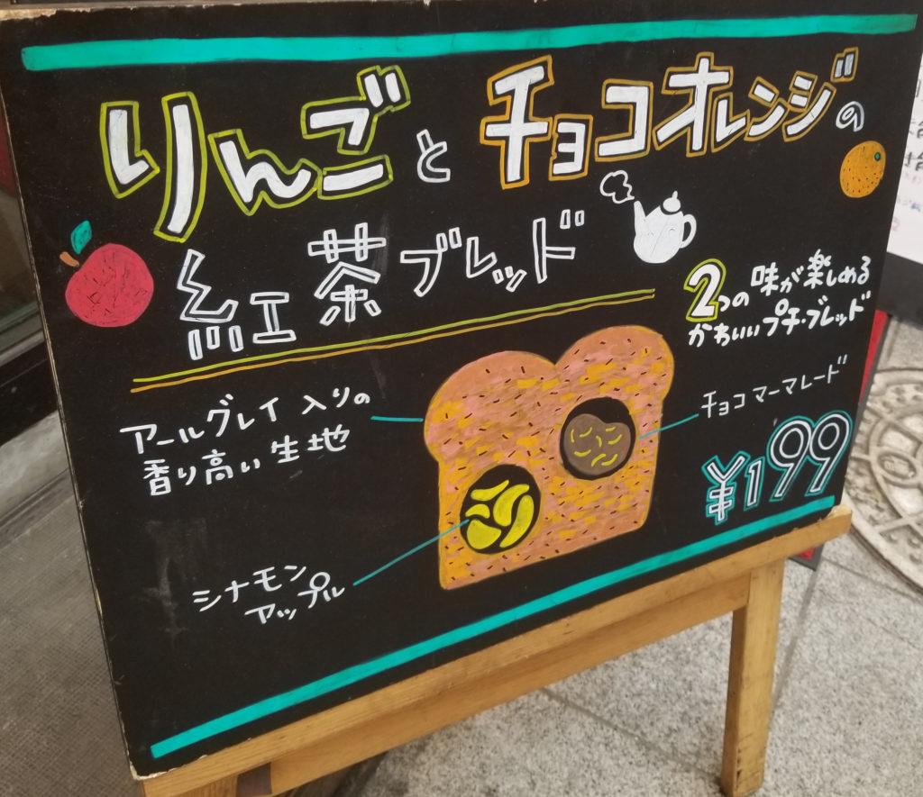 bonりんごとチョコオレンジの紅茶ブレッド看板