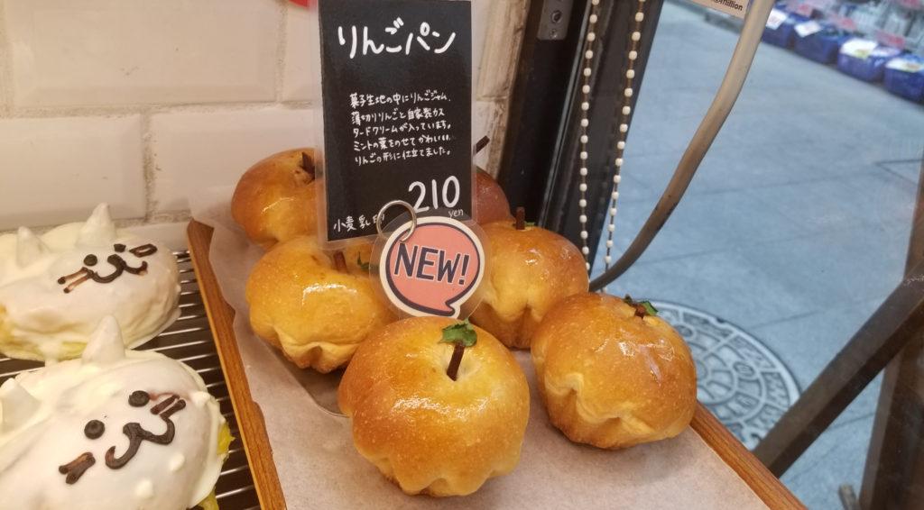 bonりんごパン紹介画像